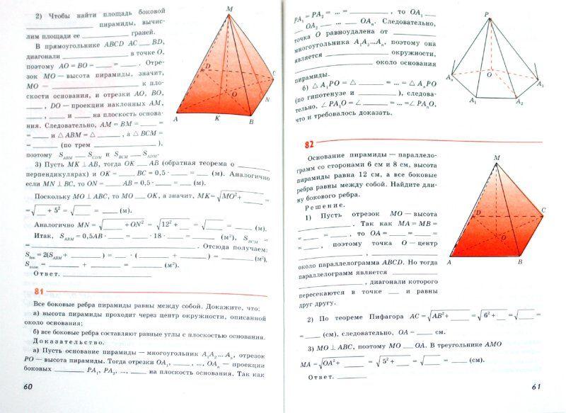Готовые домашние задания по английскому языку класс о.в.афанасьева безплатно