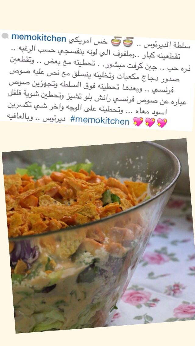 Pin By Awatif75 639 On My Recipes Cookout Food Healthy Snacks Recipes Recipes