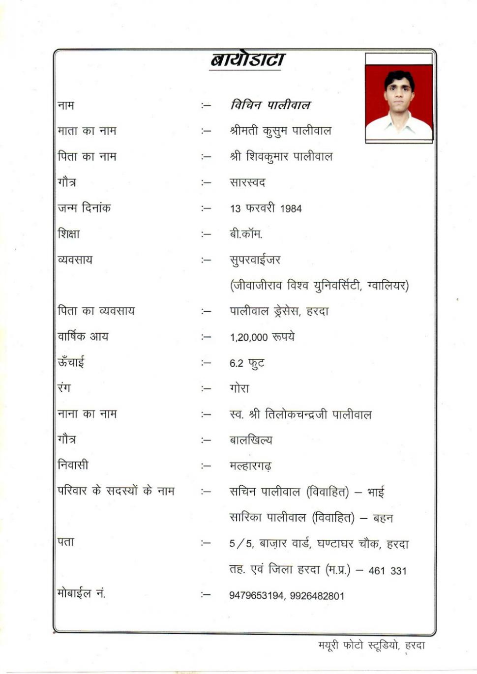 13 Marathi Resume Format For Job 13 Marathi Resume Format