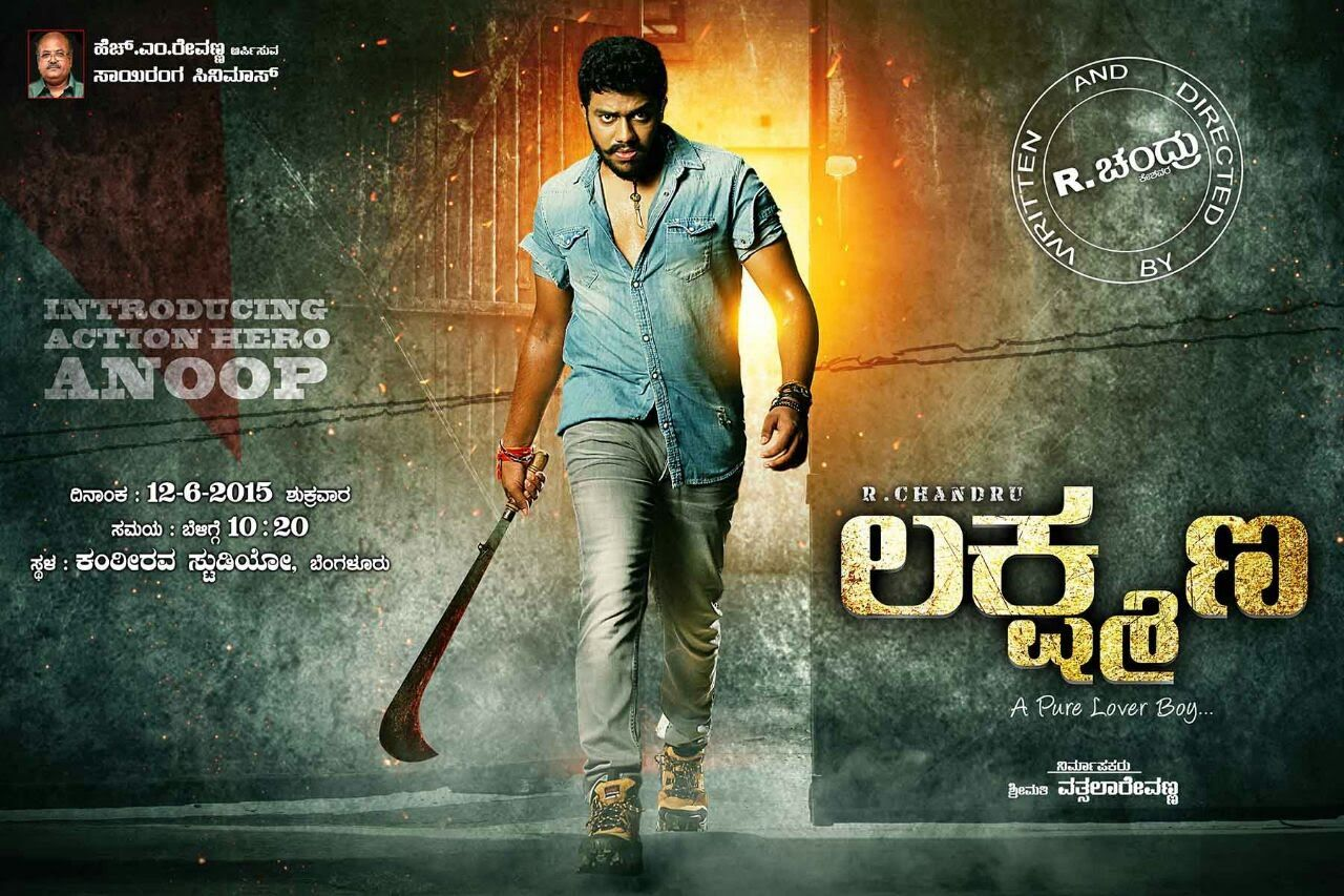 Lakshmana Kannada Film Anup Revanna Pictures Http Www Atozpictures Com Lakshmana Movie Pictures Kannada Movies Movie Releases Mp3 Song Know more the hero trailer, release date, the hero movie review, box office collection, the hero actors. lakshmana kannada film anup revanna