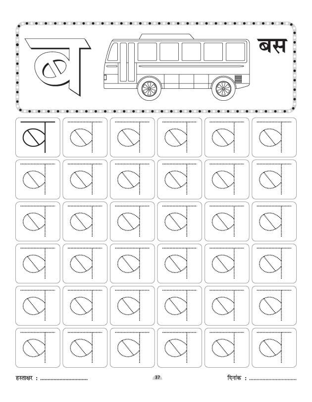 Ba se Bus writing practice worksheet Ideas for the house