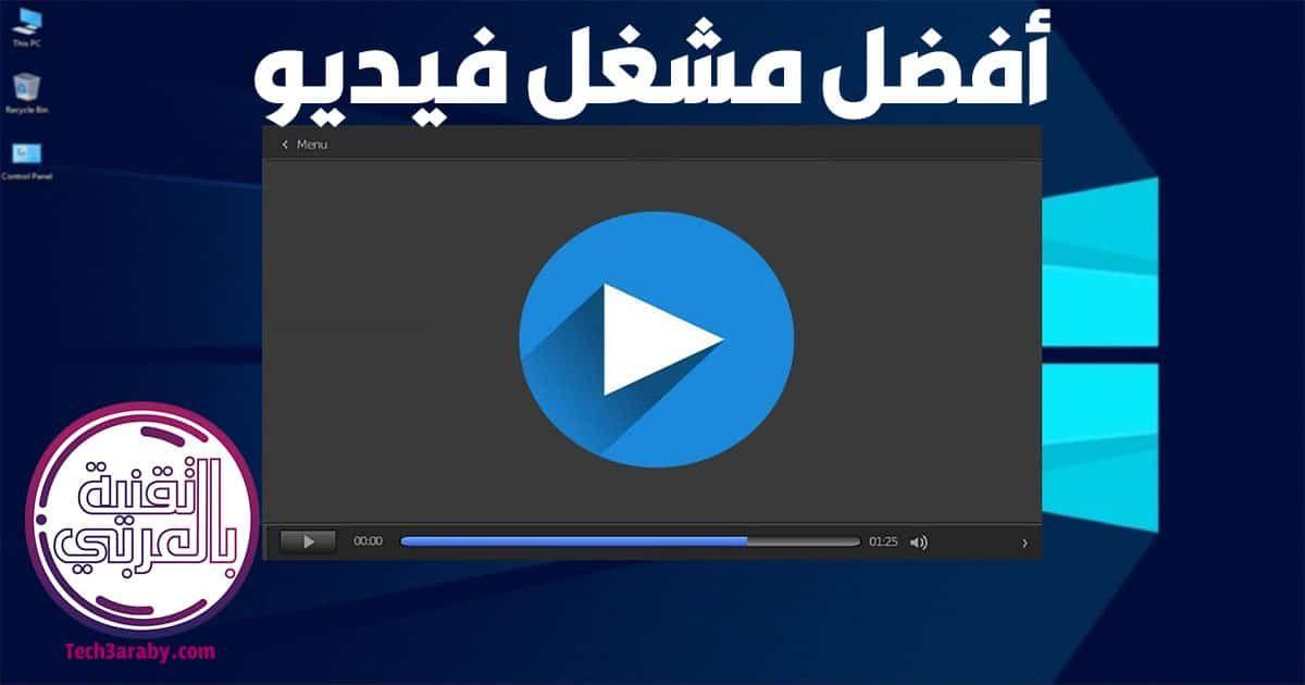 تحميل افضل مشغل فيديو جميع الصيغ لويندوز 7 و 10 عربي In 2021 Tech Company Logos Telegram Logo Company Logo