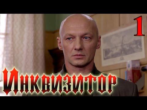 Сериал Инквизитор - Серия 1 - русский триллер HD - YouTube ...