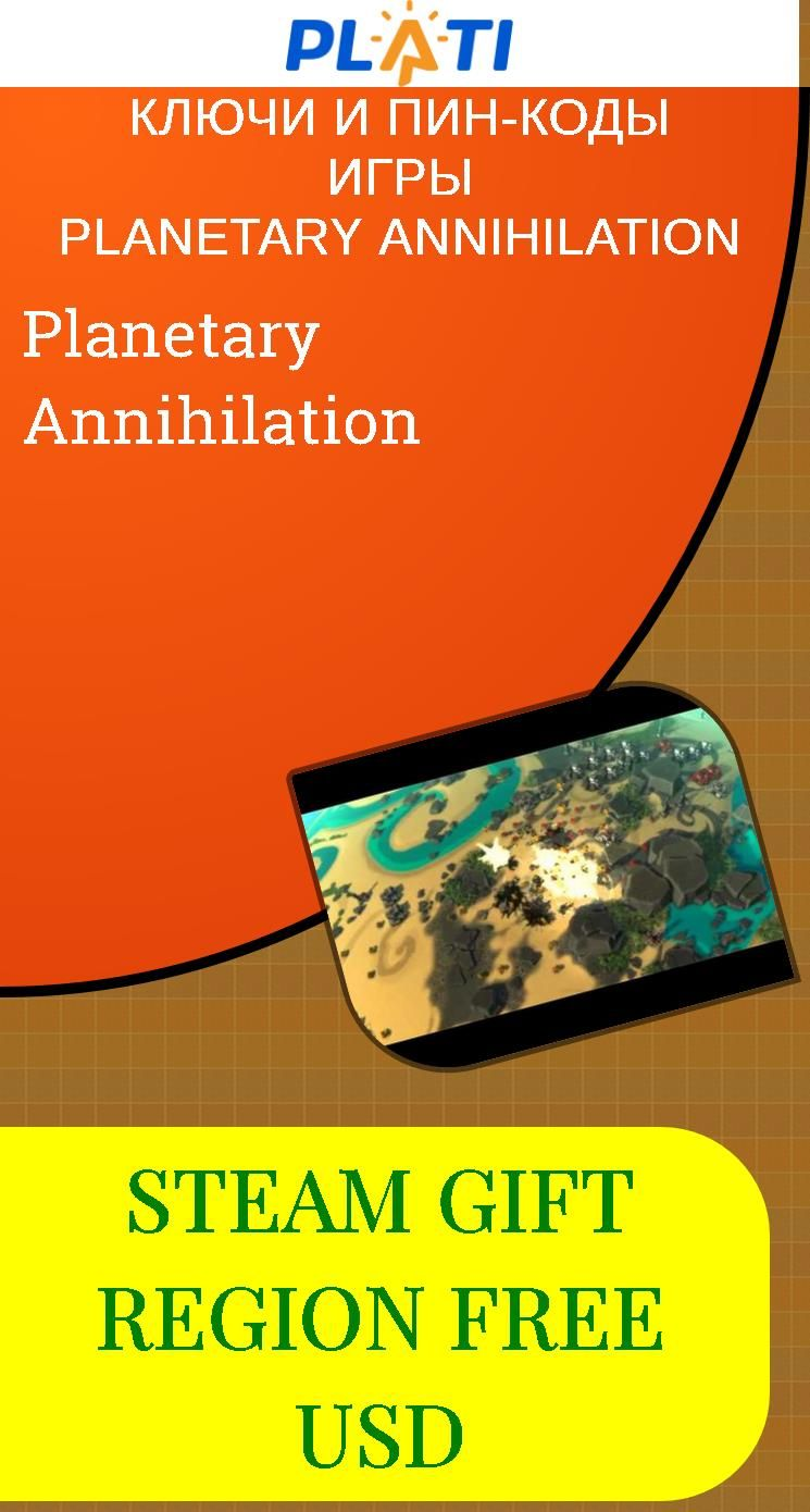 Planetary Annihilation Ключи и пин-коды Игры Planetary Annihilation