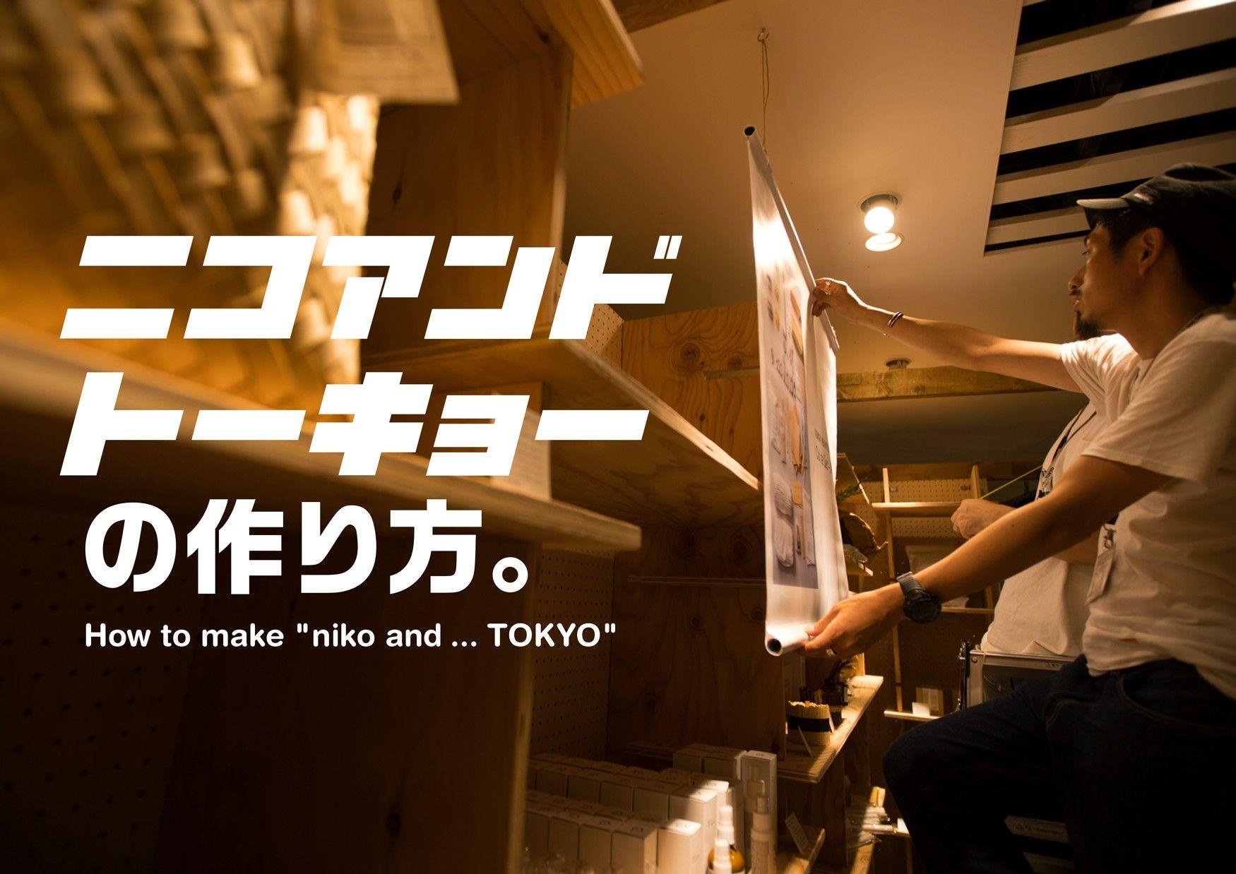 Niko And Tokyo Diyで生み出される圧巻のショップディスプレイ