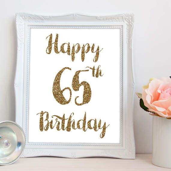 Happy 65th Birthday Printable Happy 65th Birthday Sign Print Birthday Sign Birthday Printables Happy 17th Birthday