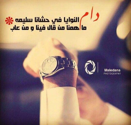 دام النوايا في حشانا سليمة ماهمنا من قال فينا ومن عاب Arabic Poetry English Words Words