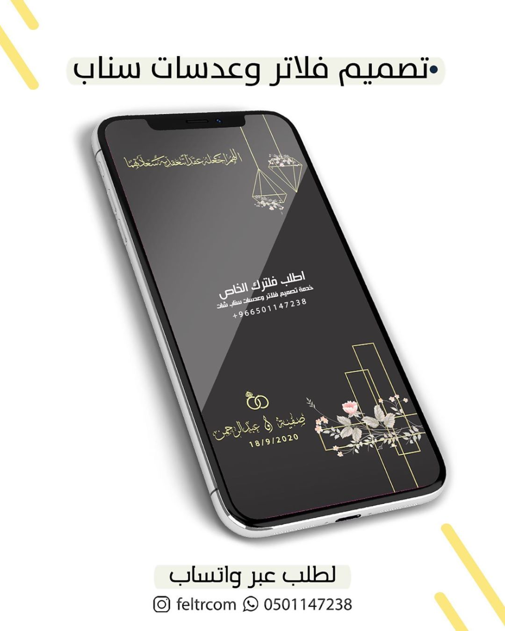 فلاتر و عدسات سناب Feltrcom Instagram Photos And Videos Galaxy Phone Phone Samsung Galaxy