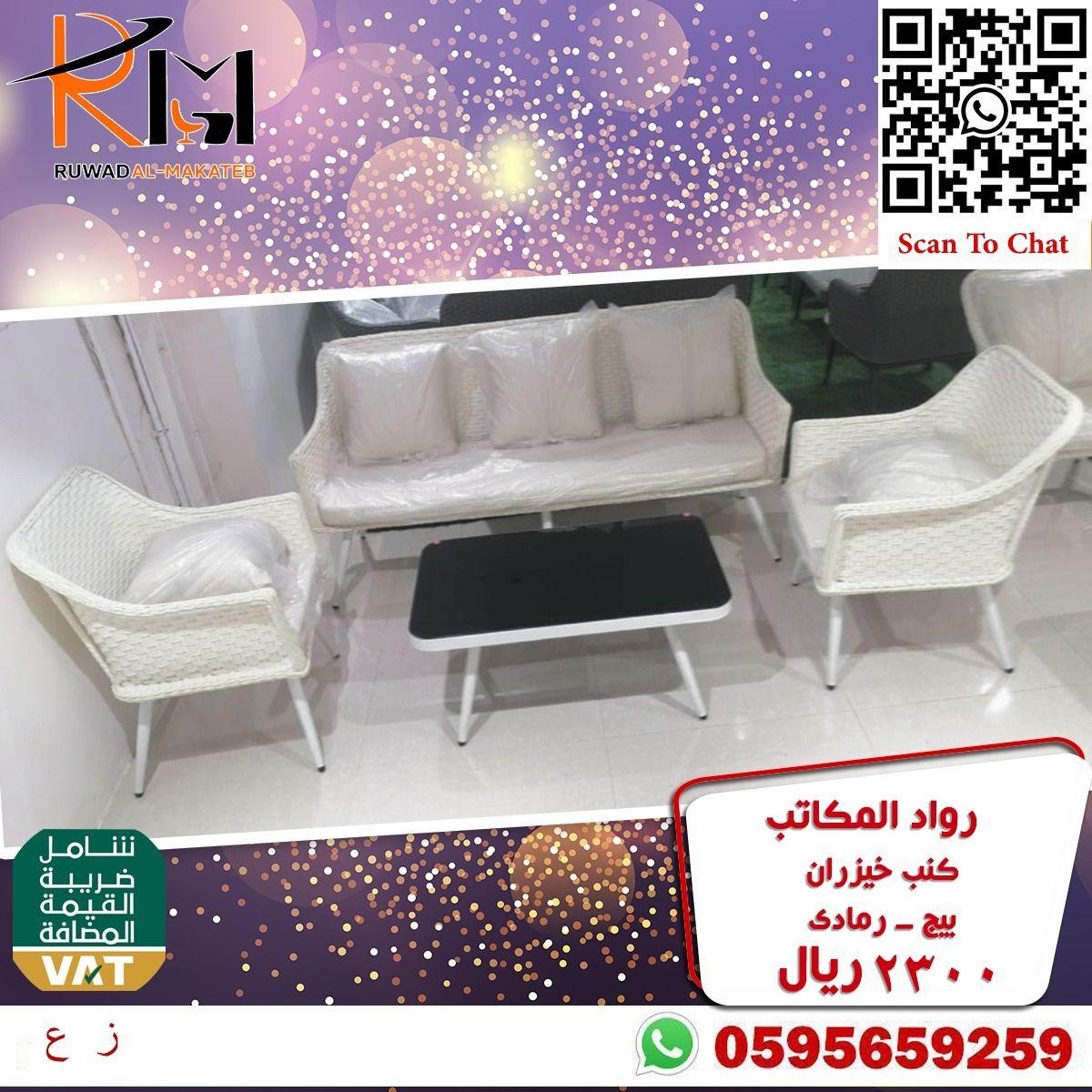 كنب خيزران بيج شيك In 2021 Love Seat Home Decor Furniture