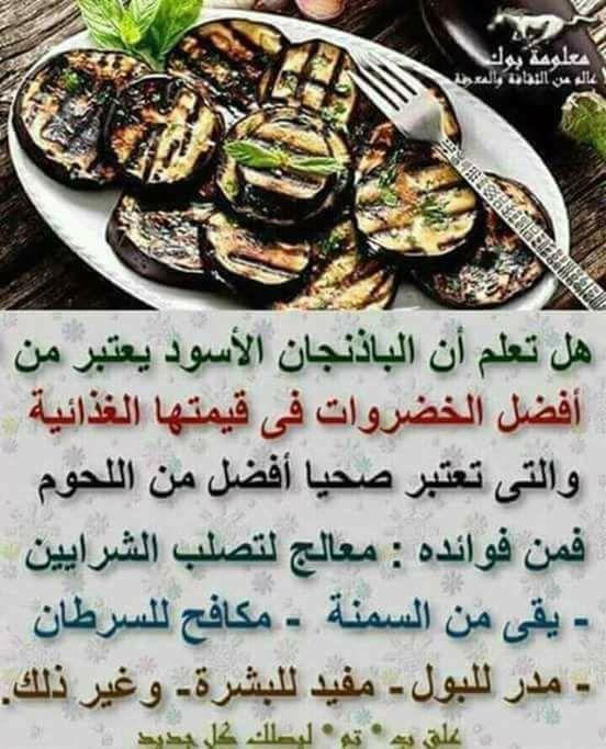 هل تعلم أن البادنجان الأسود يعتبر من أفضل الخضروات في قيمتها الغذائية Health Food Helthy Food Nutrition