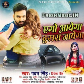 Ago Aayega Dusra Jayega Pawan Singh Album Mp3 Downloads Mp3 Song Album Songs