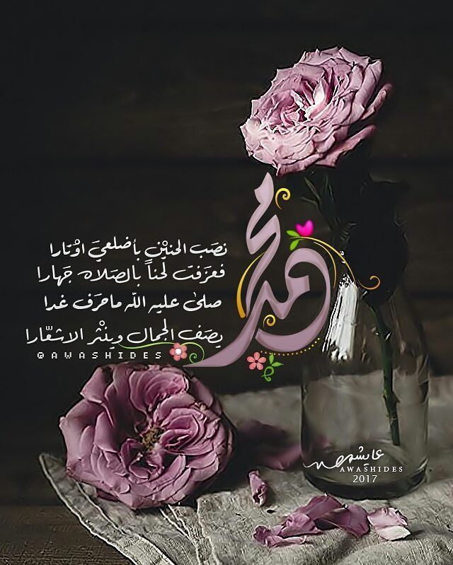 29 6k Followers 121 Following 1 804 Posts See Instagram Photos And Videos From Awashides Beautiful Islamic Quotes Islamic Wallpaper Islamic Pictures