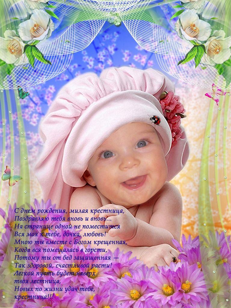 Картинки с днем рождения крестнице 1 год, доброго утра тебе