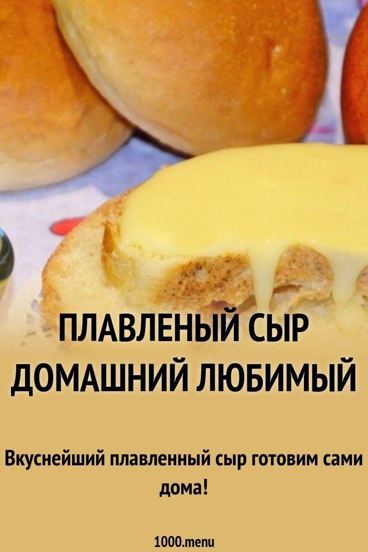 Плавленый сыр домашний любимый рецепт с фото пошагово-# ...