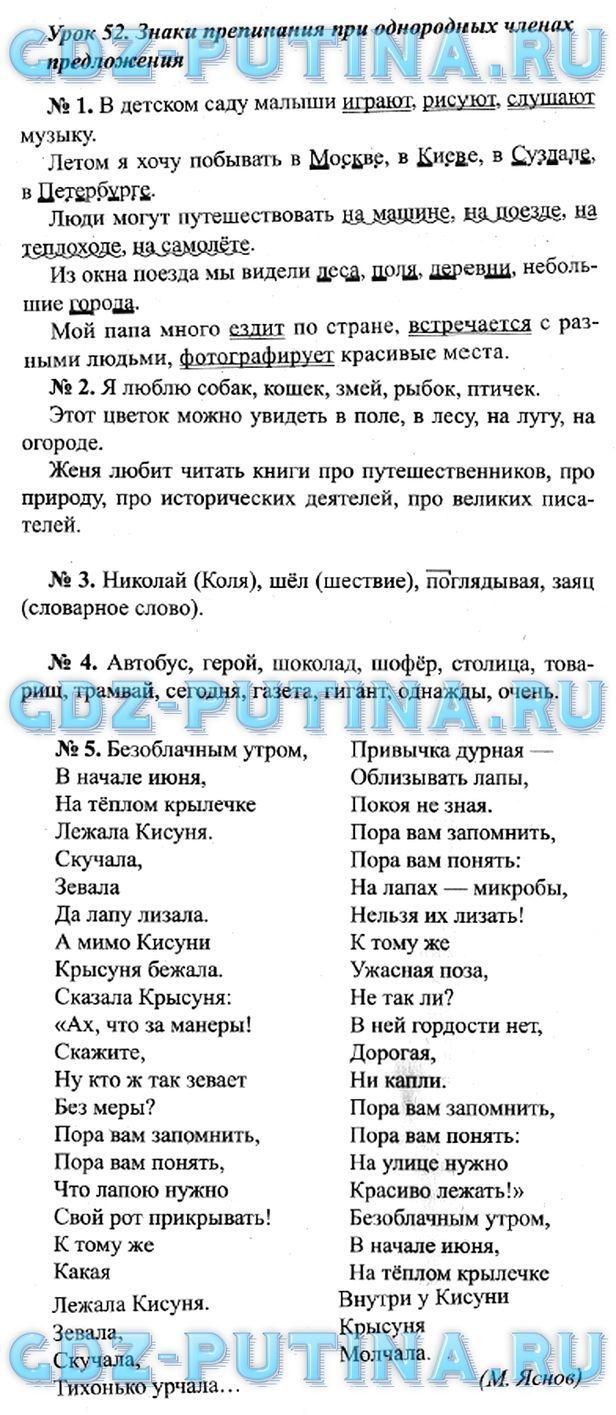 Решебник по русскому 2 класс с.в.иванов скачать торент