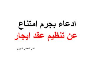 ادعاء بجرم امتناع عن تنظيم عقد ايجار Arabic Calligraphy Calligraphy