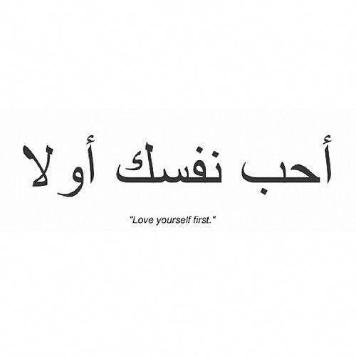Photo of Meaningful tattoos, love yourself first tattoo in Arabic one of the tattoos I pl…