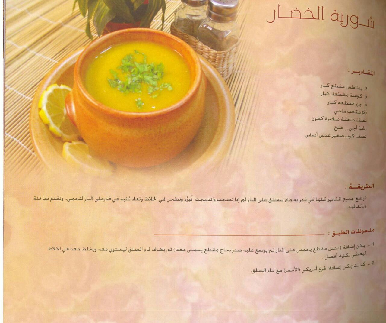 Pin By Nooran On سفرة رمضان Food Fruit Cantaloupe