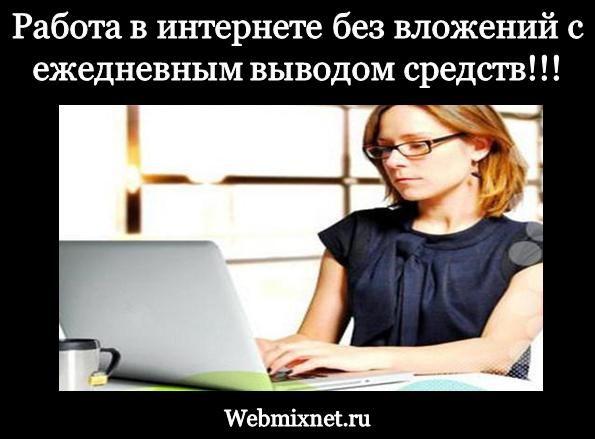 работа в интернете без вложений с ежедневным выводом