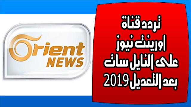 تردد قناة اورينت نيوز على النايل سات بعد التعديل 2019 News Channels Gaming Logos Channel