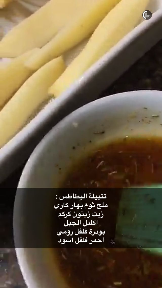 تتبيله البطاطس Cooking Recipes Desserts Cooking Recipes Food And Drink