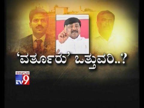 `Varthur Vathuvari`: Forest Land Encroachment Allegations Against MLA Va...