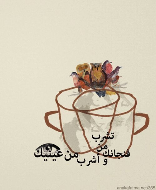 You Drink From Your Coffee Cup I Drink From Your Eyes Camels Art Cute Wallpapers Pop Art