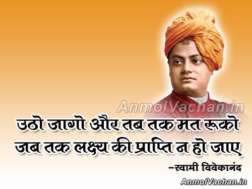 Swami Vivekananda Quotes In Hindi Utho Jago Quotes Hindi Anmol