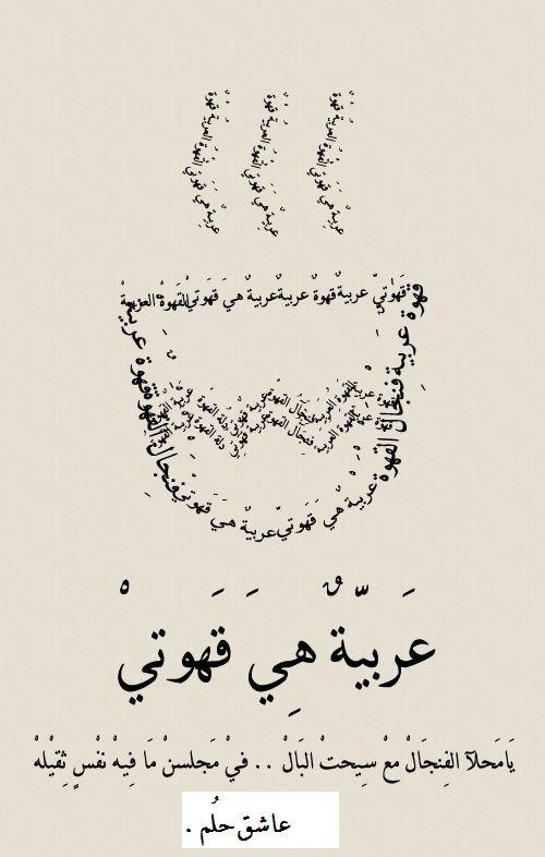 قهوتي عربية Coffee Art Arabic Coffee Arabic Art