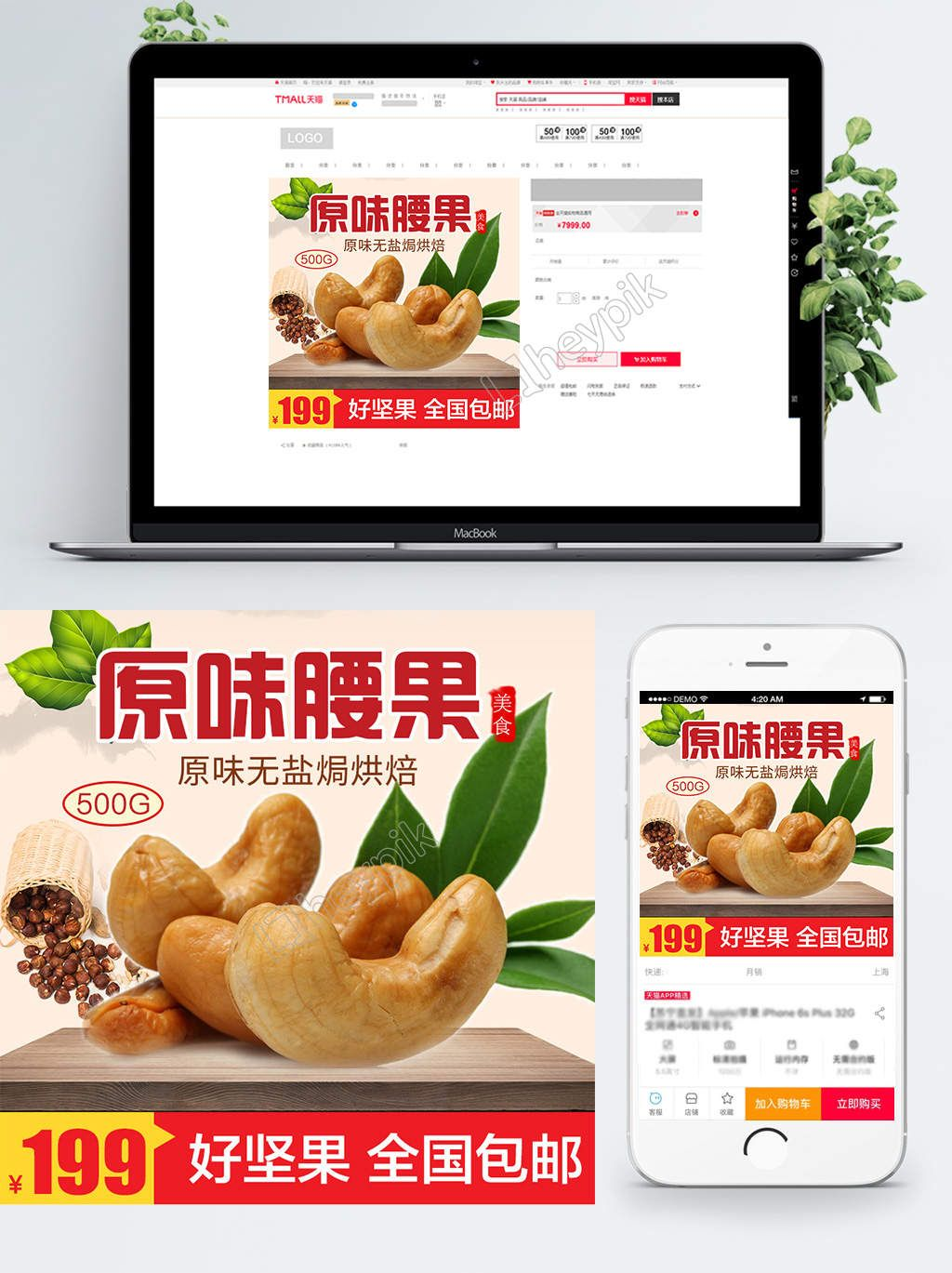 Download Cashew Nut Main Picture Healthy Nutrition Original Nut Png And Mockup Healthy Nutrition Nutrition Brain Nutrition