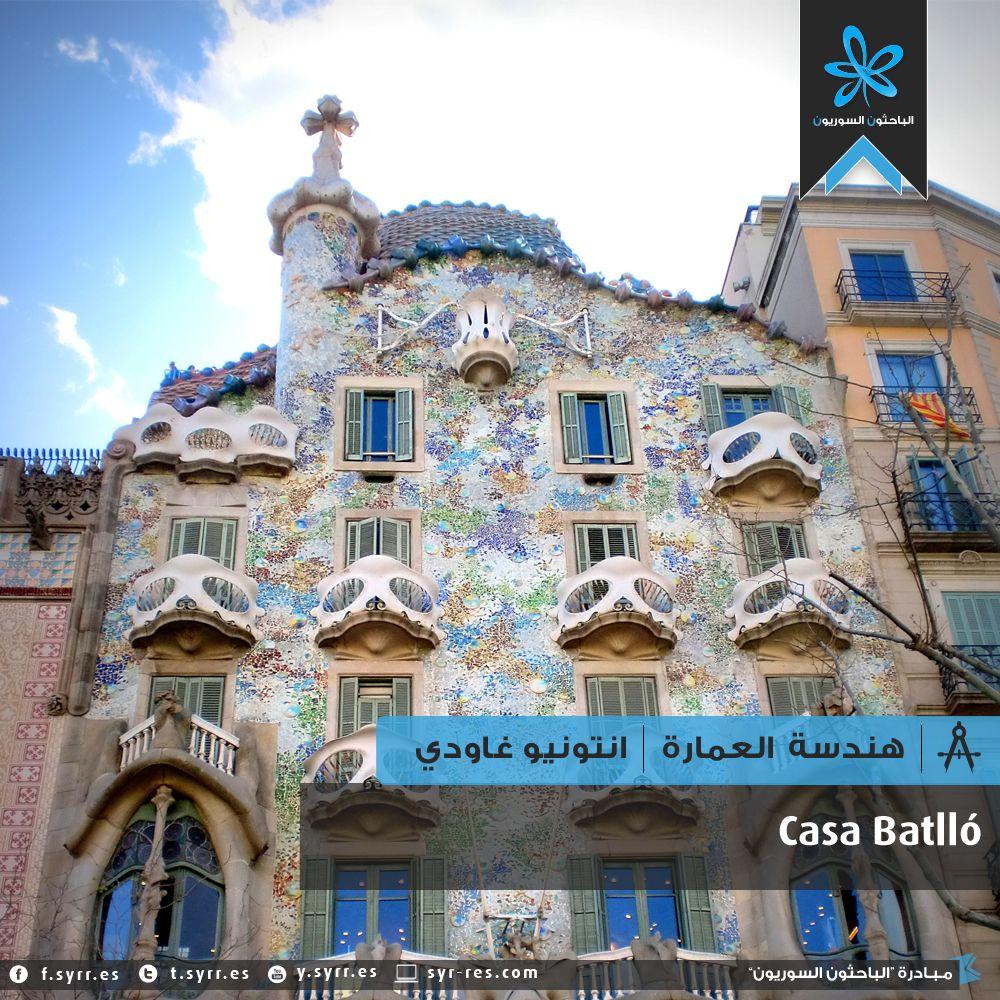5 Casa Batll  # Muebles Wimpy Jg