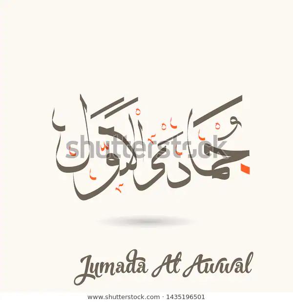 Arabic Calligraphy Text Jumada Al Awwal Stock Vector Royalty Free 1435196501 Calligraphy Text Calligraphy Arabic Calligraphy