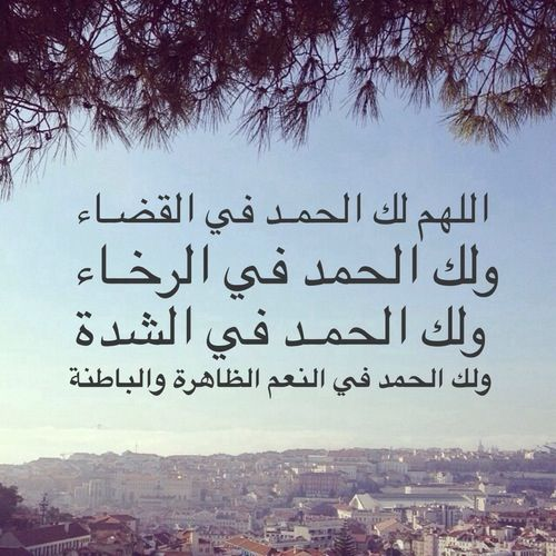 اللهم لك الحمد Quotes Islamic Quotes Best Quotes