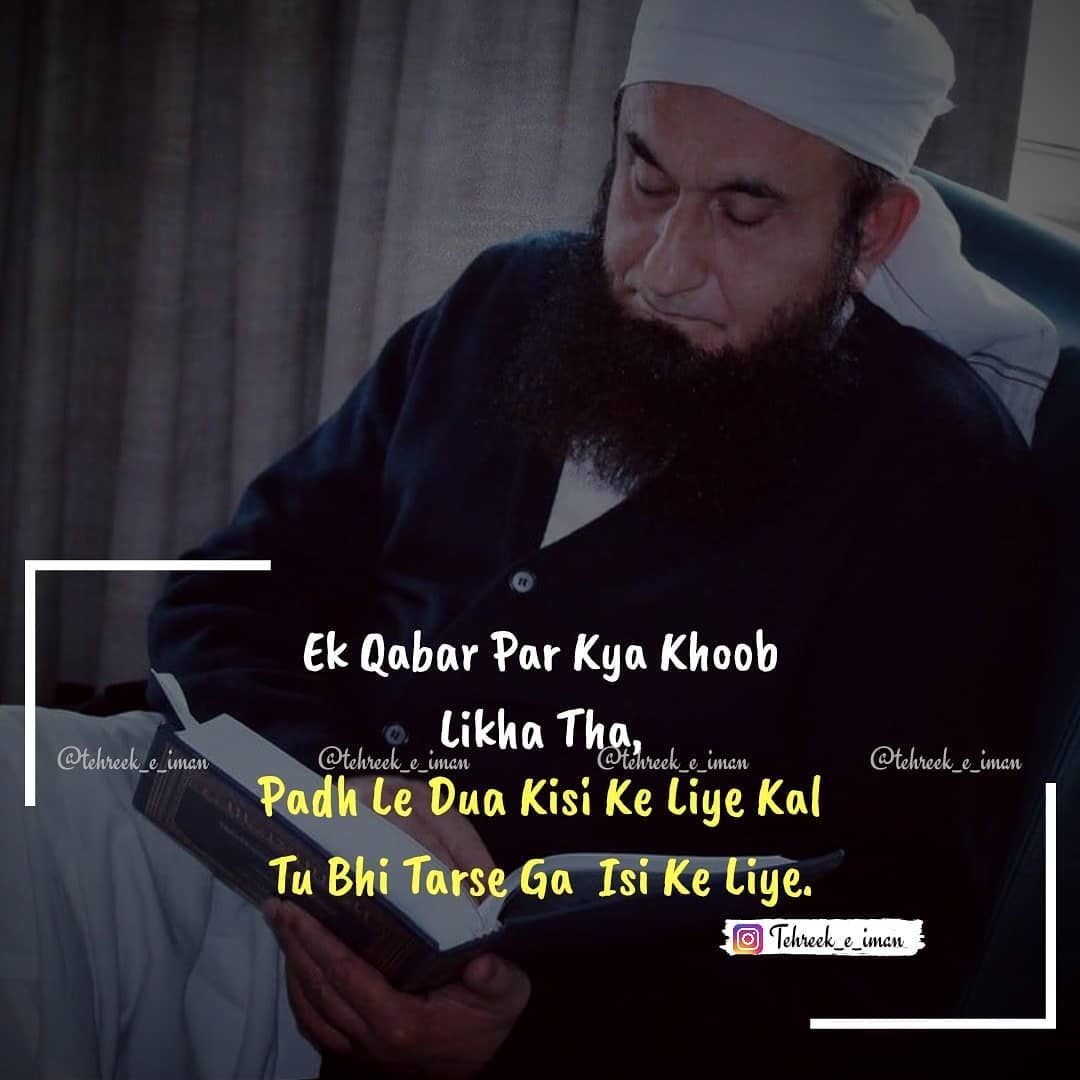Ek Qabar Par Kya Khoob Likha Tha Like Comment Tag Friend Share A Post Follow Te Quran Quotes Islamic Love Quotes Daily Inspiration Quotes