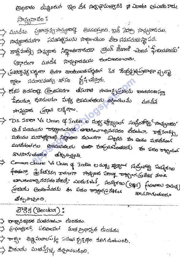 Periodic table periodic table meaning in telugu periodic table indian polity telugu medium class notes for upsc ias appsc group periodic table urtaz Image collections