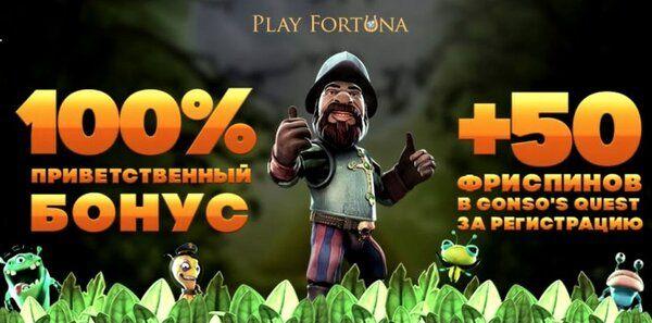 Казино фортуна москва новые онлайн казино которые дают бонус без депозита за регистрацию