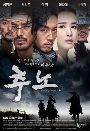 Chuno. Once the some of a rich nobleman, Daegil now works the streets as a notorious slave hunter, looking for the girl he loved ten years prior. His love and former slave,  Eonnyoen, has risen in the ranks of society and has become a nobel woman. Eventually their paths finally cross, but not before they are each involved with other people. A great choice for anyone who loves historical dramas.