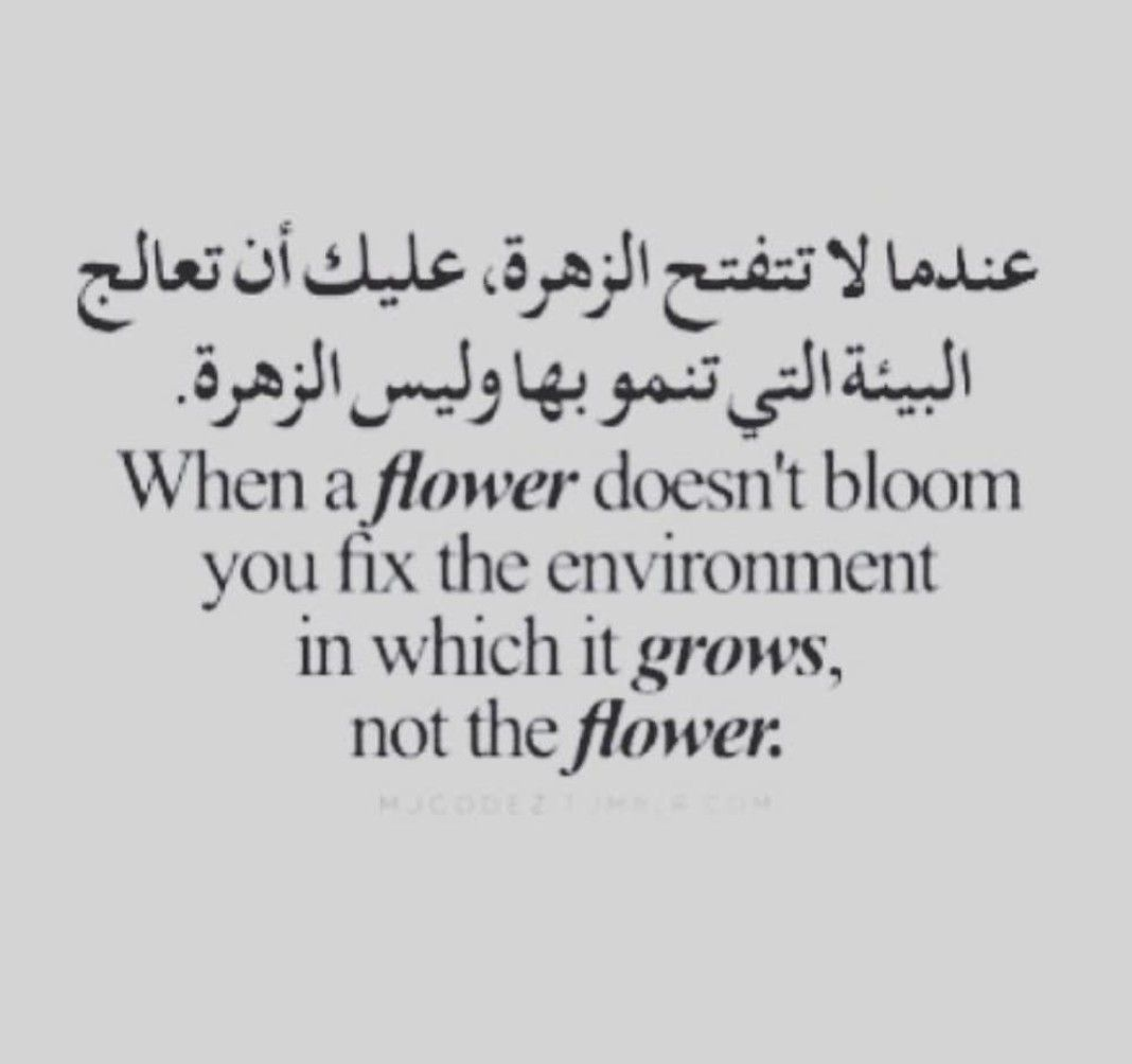 Pin By Leillly On كلمات لها معنى Quotes Quotations Words