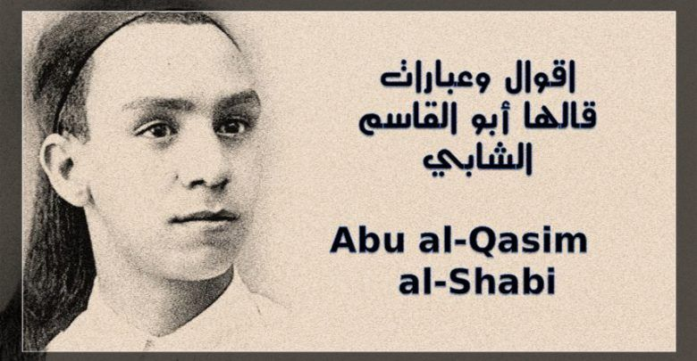 اقوال وعبارات قالها أبو القاسم الشابي Abu Al Qasim Al Shabi حكم و أقوال Movie Posters Historical Figures