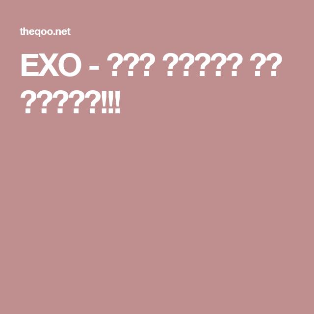 EXO - 백현덬 팔로할만한 계정 추천해주라!!!