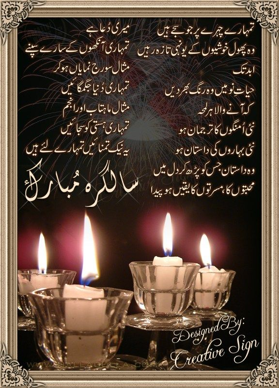 Birthday Wishes For Sister Quotes In Urdu: Urdu Poetry, Happy Birthday Sms