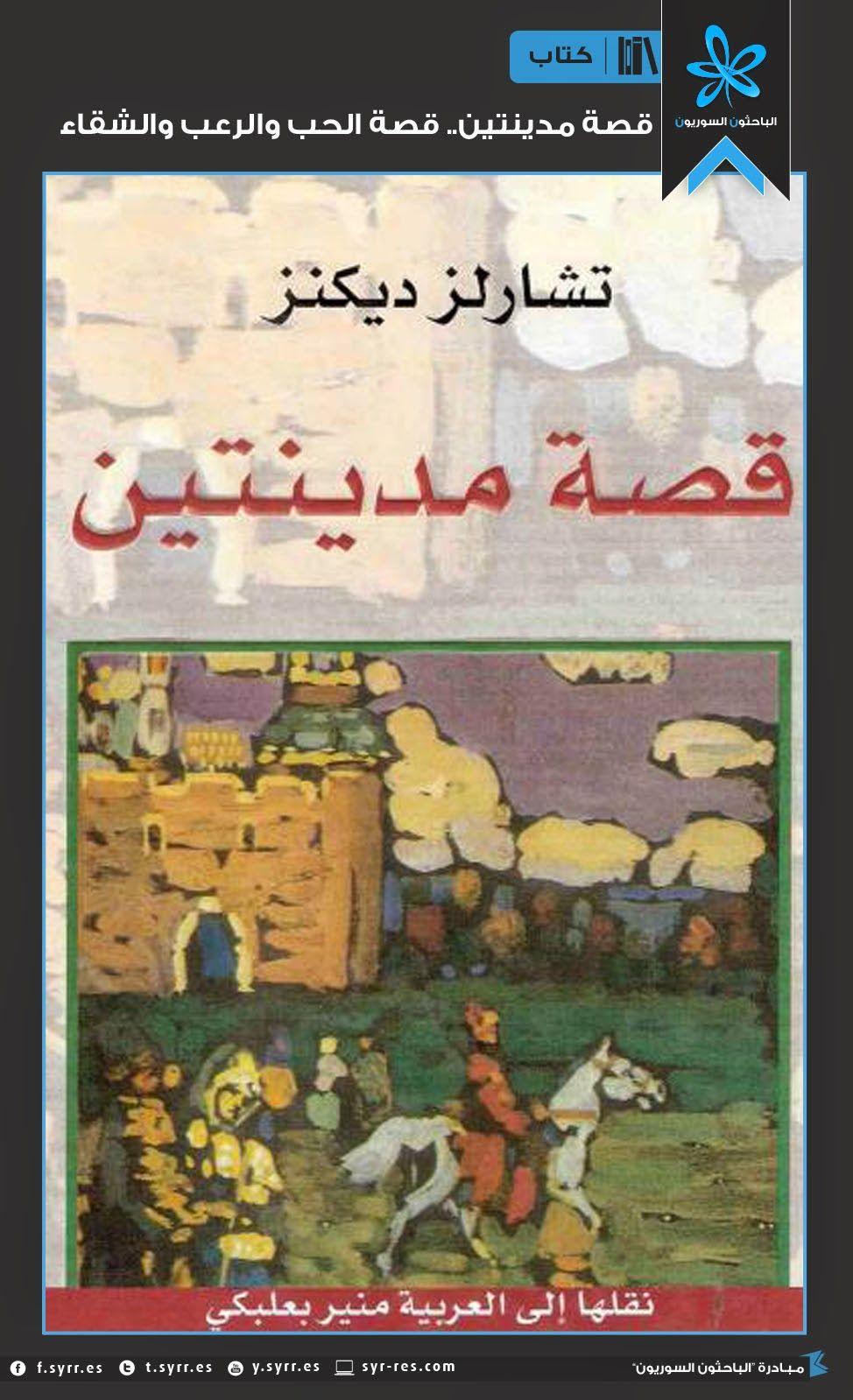 رواية قصة مدينتين Pdf مدونة الحب في غرفة الإنعاش Book Art Books Ebook