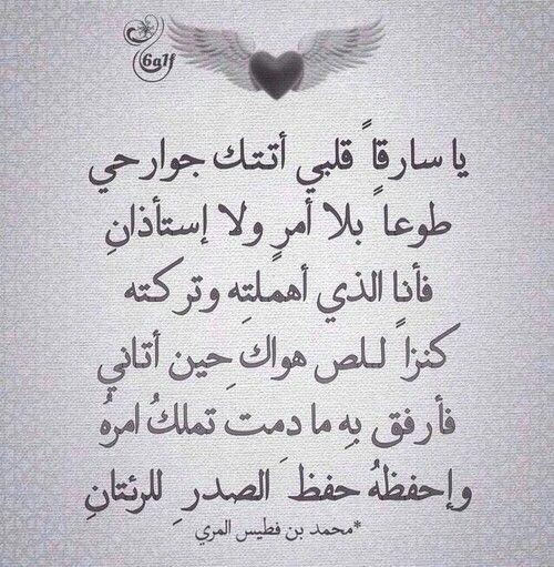 Pin By On روائع الشعر العربي Cool Words Beautiful Arabic Words Love Words