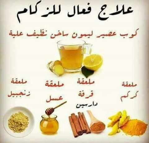 علاج الزكام Food Medicine Health Food Health Fitness Nutrition