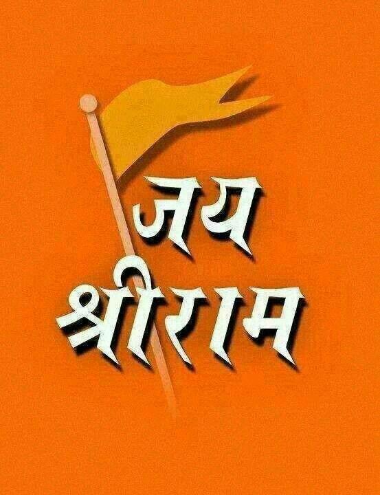 Jai Shri Ram Shri Ram Photo Shree Ram Photos Shri Ram Wallpaper