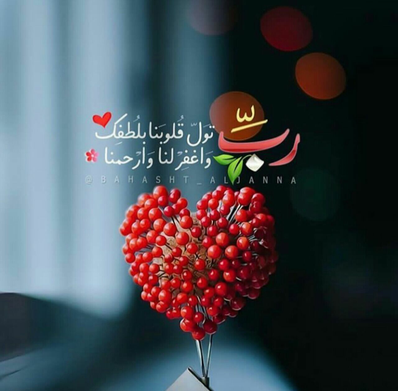 Pin By رحمة عبد الهادي On أجيب دعوة الداعي Islam Ramadan Kareem Red Peppercorn