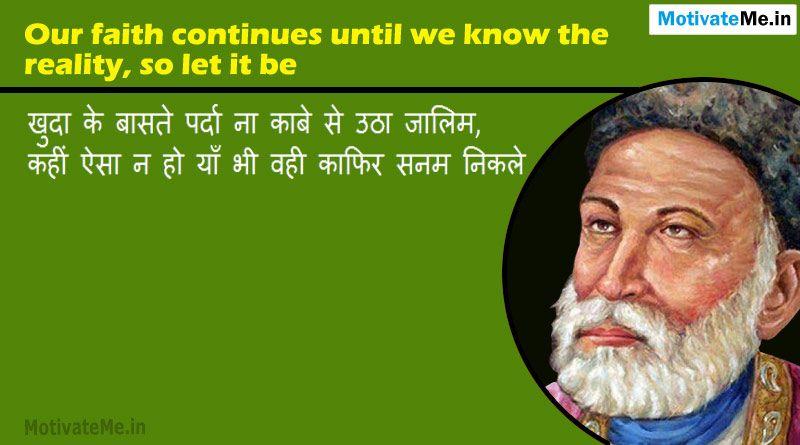 Pin by Gbsingh on Mirza ghalib shayari   Hindi quotes ...