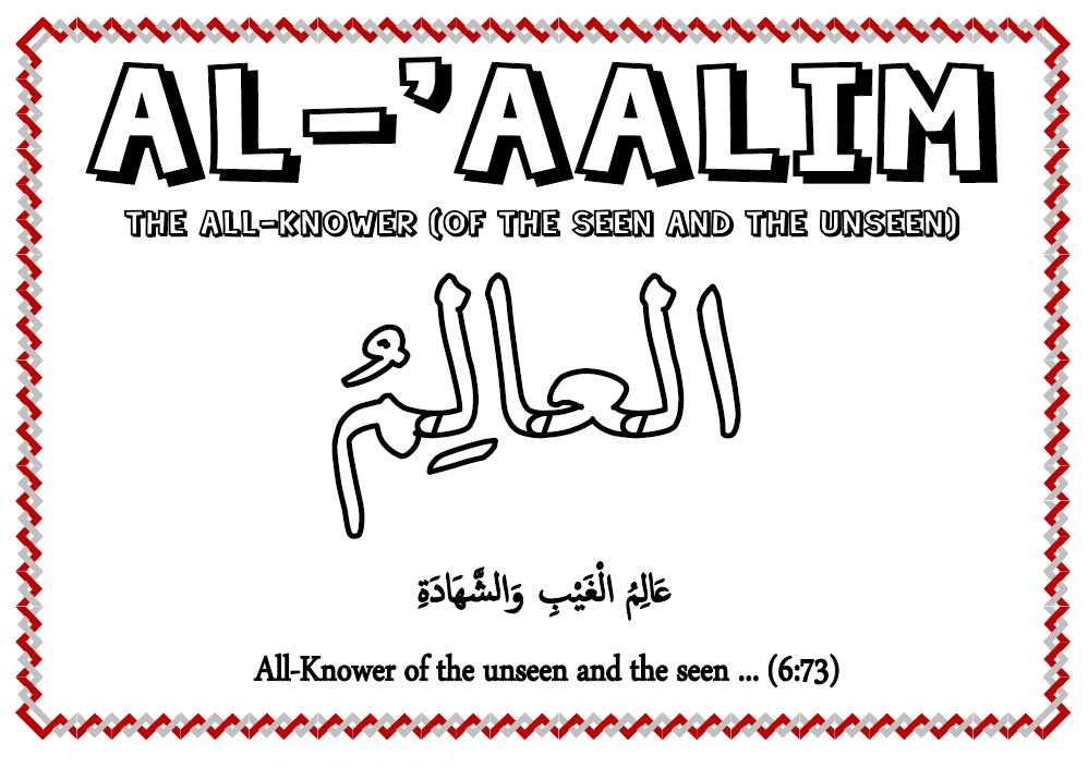 99 Beautiful Names Of Allah Coloring Pages Coloring Pages Beautiful Names Of Allah Allah Islamic Kids Activities