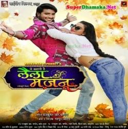 Laila Majnu Pradeep Pandey Chintu Bhojpuri Movie Mp3 2019 Free Download Superdhamaka Net Movies To Watch Hindi Film Upcoming Movies