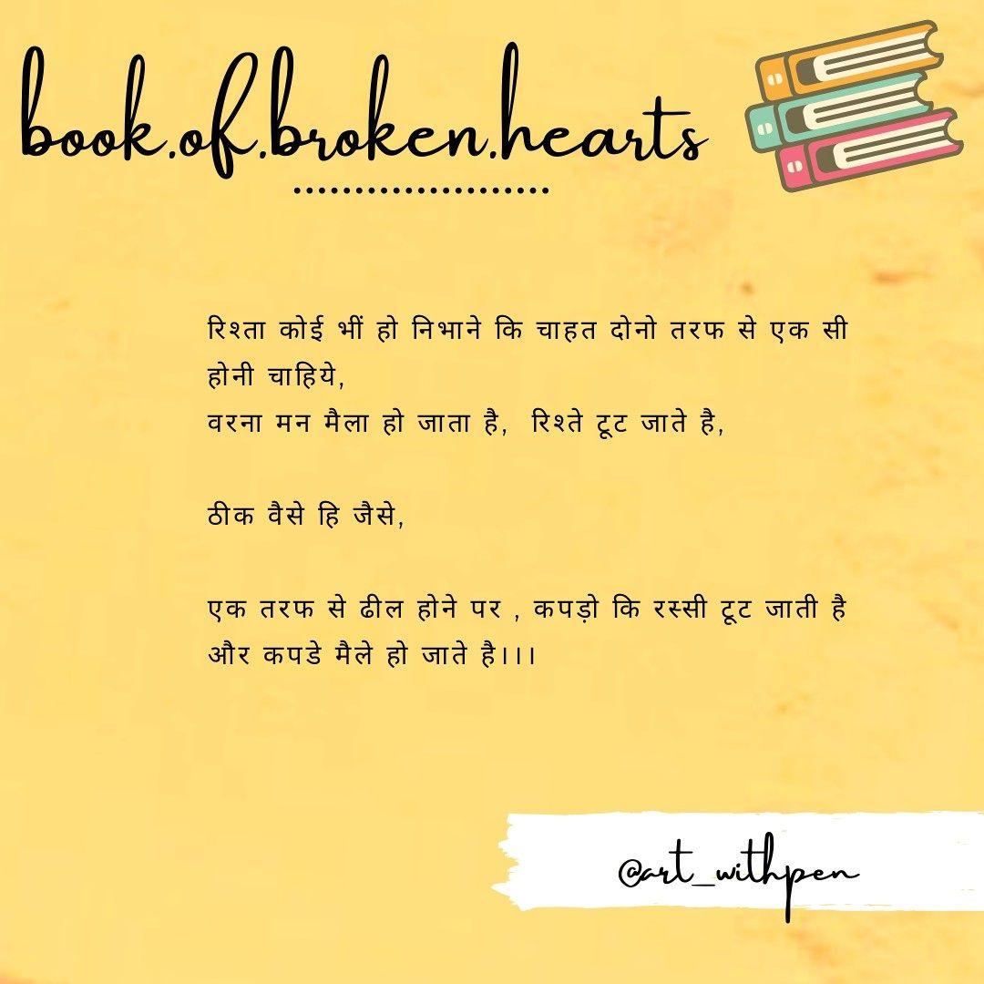 Best Hindi Poetry In 2020 Instagram Poetry Books